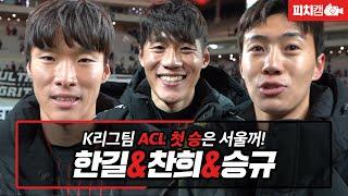 K리그팀 ACL 첫 승은 서울꺼! 한길&찬희&승규 피치…