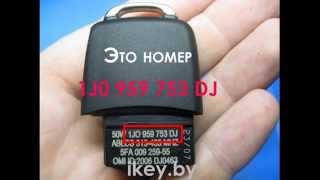 видео Ключ зажигания с чипом. Обзор особенностей ключей с чипом