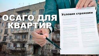 В России введут «ОСАГО» для владельцев квартир. НовостиСВЕРХДЕРЖАВЫ