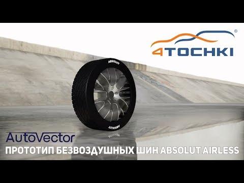Прототип безвоздушных шин Absolut Airle