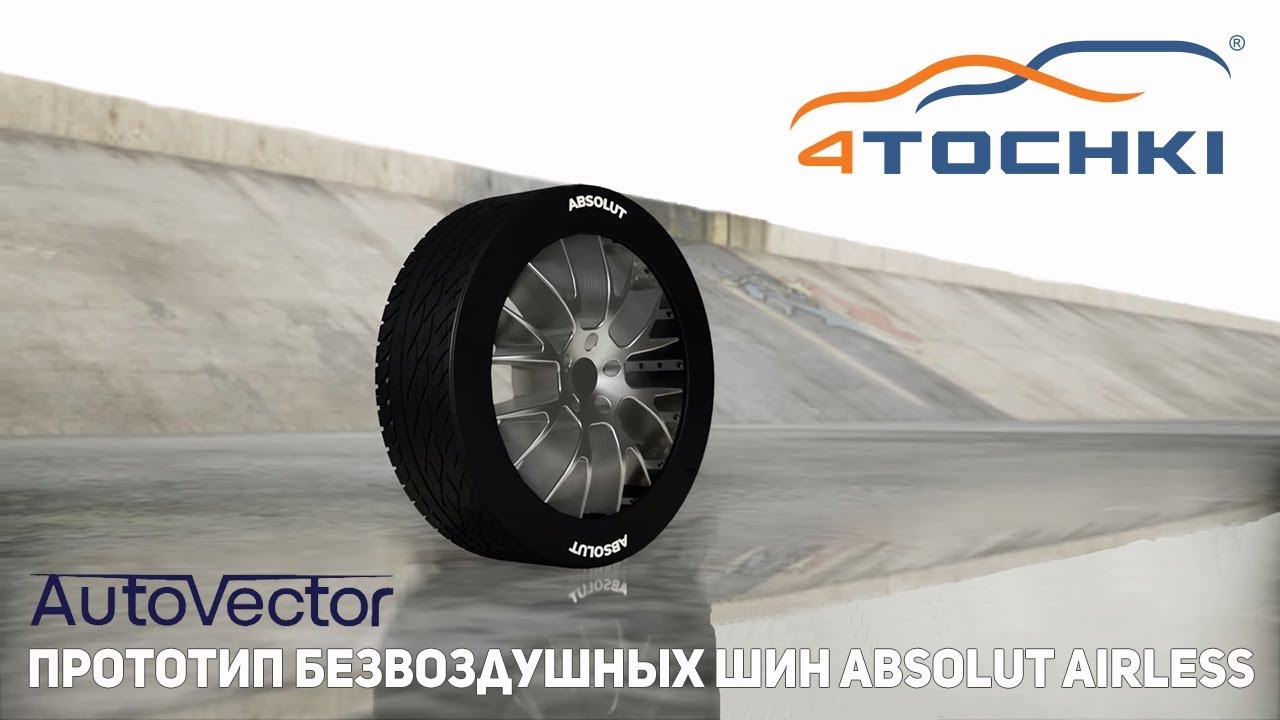 Прототип безвоздушных шин Absolut Airle  -  4 точки. Шины и диски 4точки - Wheels & Tyres