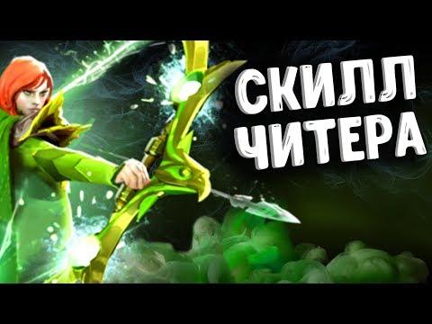 видео: СКИЛЛ ЧИТЕРА windranger dota 2