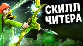 СКИЛЛ ЧИТЕРА WINDRANGER DOTA 2
