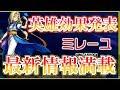 【ドラクエライバルズ】新英雄効果発表からアナザーリーダーまで!! ボリューム溢れる新情報!!【DQR】