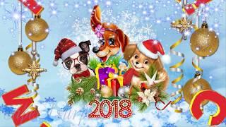 Поздравление с Новым годом собаки 2018