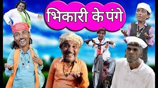 Bhikaari Yo Ki Race { भिकारियो की रेस } Khandesh Hindi Comedy Viedo KHANDESHI CHOTU KI VIDEOS Final