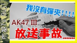 【布基軍火庫】#4 世界名槍系列,AK47III模型槍,放送事故....崩潰登場