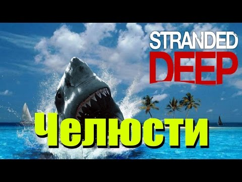 Челюсти в Stranded Deep ! [ALPHA 0.02.H1]