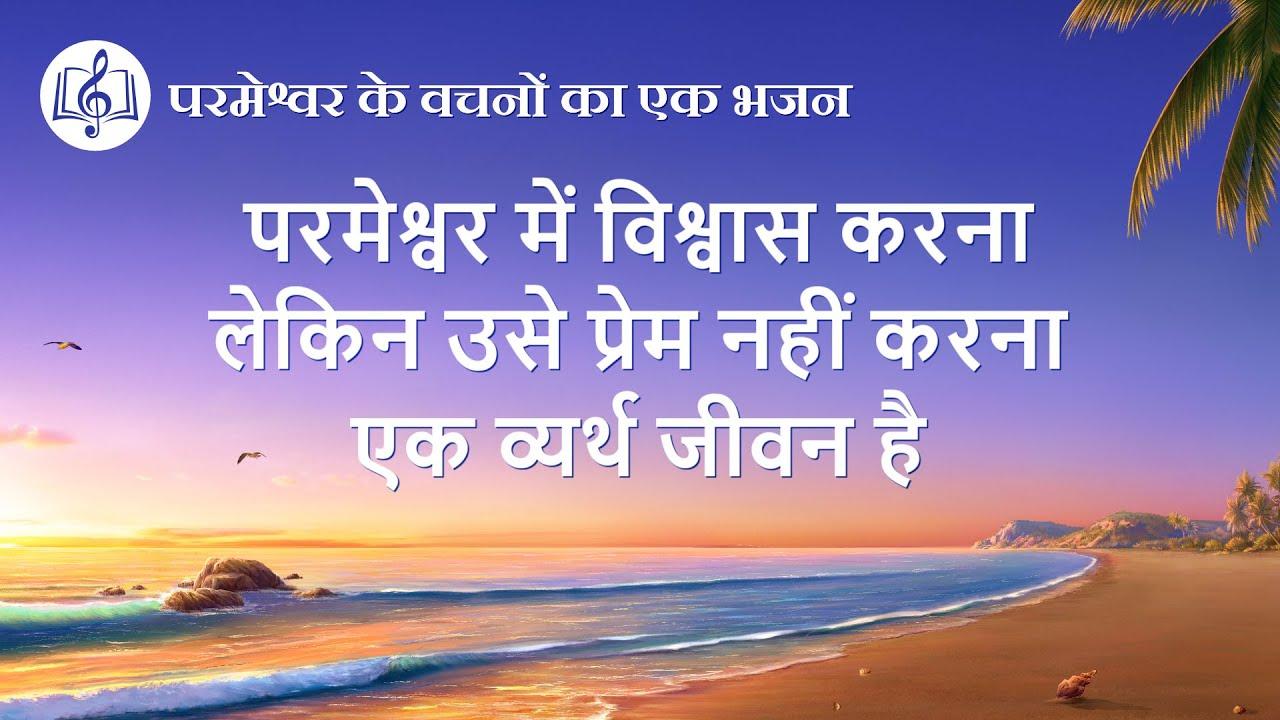 2020 Hindi Christian Song | परमेश्वर में विश्वास करना लेकिन उसे प्रेम नहीं करना एक व्यर्थ जीवन है