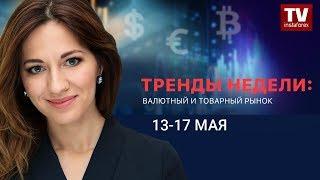 InstaForex tv news: Динамика валютного и товарного рынков (13 – 17 мая)