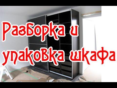 Разборка шкафа купе IKEA PAKS (процесс переезда)/Перевозка мебели/Переезд без хлопот