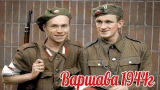 Почему РККА не пришла на помощь Польше ? Варшава 1944г.  военная история<