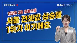 서울 전셋값 상승률 1위에 빛나는 이 곳!