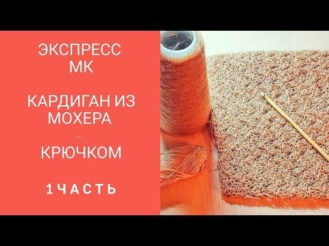 Вязание крючком мохера
