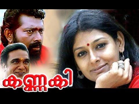 Malayalam Full Movie KANNAKI  | Kannaki | Latest Malayalam Full Movie 2015 upload Lal Geetu Mohandas