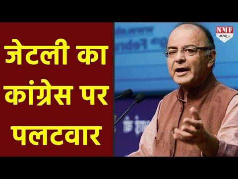 Petrol के Rate को लेकर Arun Jaitley ने Congress पर किया पलटवार