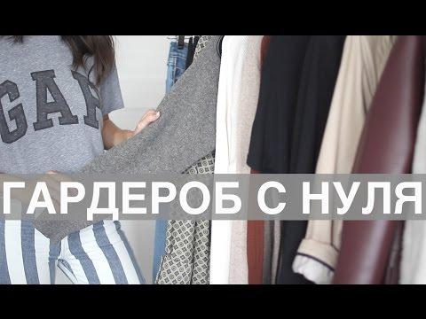 Создать гардеробная онлайн