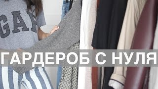 видео Стильный гардероб