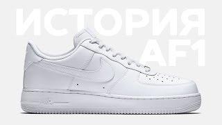 История и обзор модели Nike Air Force One