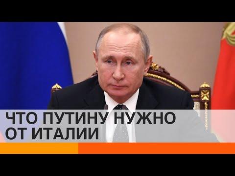Пандемия COVID-19: зачем Путин ввел войска в Италию?