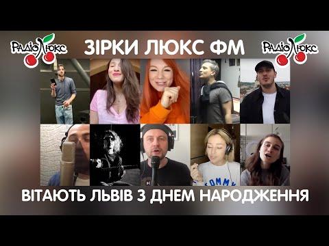 Скрябін - То є Львів спеціальна версія зірок Люкс ФМ