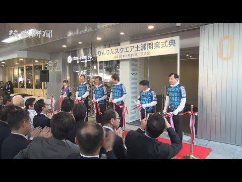 りんりんスクエア開業 土浦駅ビル