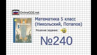 Задание №240 - Математика 5 класс (Никольский С.М., Потапов М.К.)