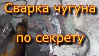 Сварка ЧУГУНА с секретом , дедовский способ, так сможет каждый!\Welding the cast iron with a secret