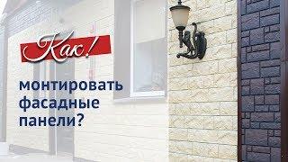 Монтаж фасадных панелей(Подробности на сайте http://www.sformat.ru/catalog/fasadnye-paneli/ Вы решили отделать фасад цокольным сайдингом? Посмотрите..., 2012-04-26T12:31:20.000Z)