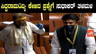 Siddaramaiah vs Sudhakar in Karnataka Assembly | Congress Politics | YOYO Kannada News
