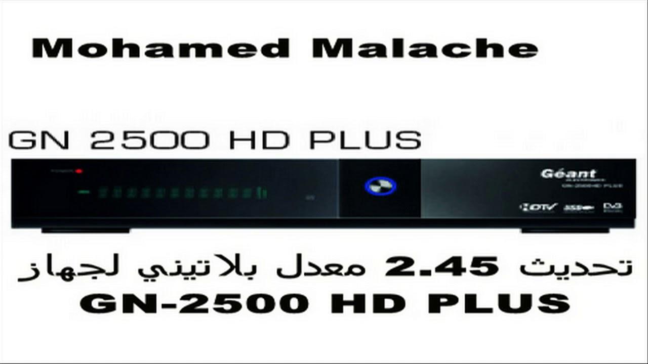 تحديث 2.45 معدل بلاتيني لجهاز GN-2500 HD PLUS
