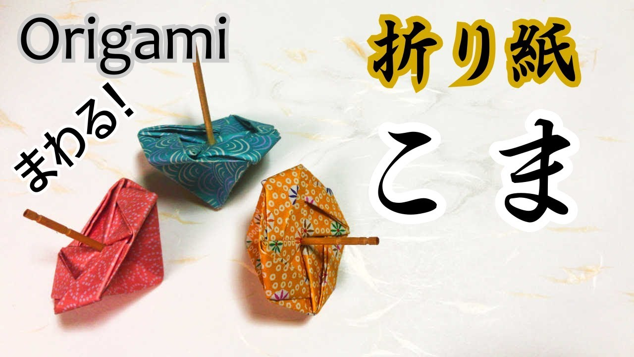 how to make a origami spinning top