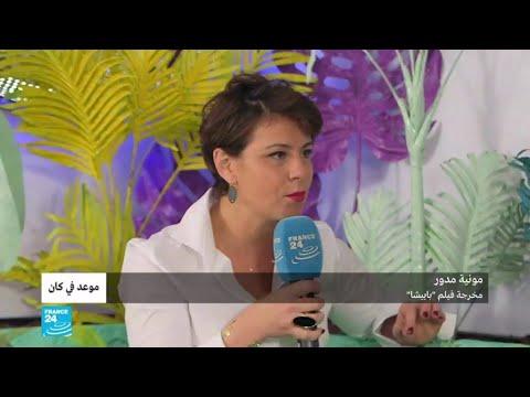 المخرجة الجزائرية مونية مدور تتحدث عن فيلمها -بابيشا-  - 16:55-2019 / 5 / 21