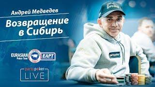EAPT ALTAI: Андрей Медведев - Возвращение в Сибирь