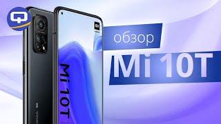 Xiaomi Mi 10T – ОБЗОР И ОПЫТ ИСПОЛЬЗОВАНИЯ / QUKE.RU /