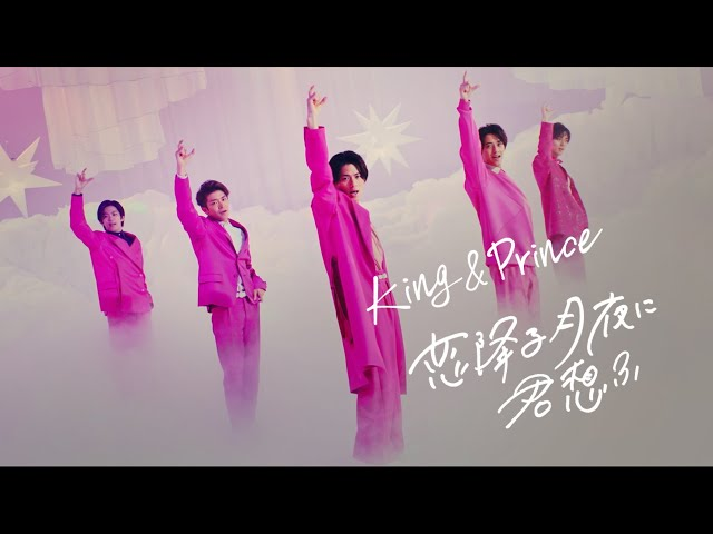 King & Prince「恋降る月夜に君想ふ」YouTube Edit