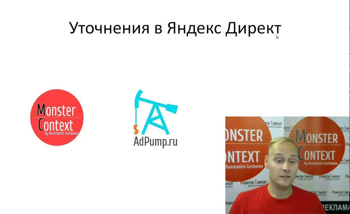 Горбунов яндекс директ google adwords специалист