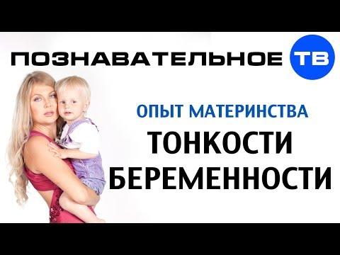 Тонкости беременности (Познавательное ТВ, Ирина Волынец)