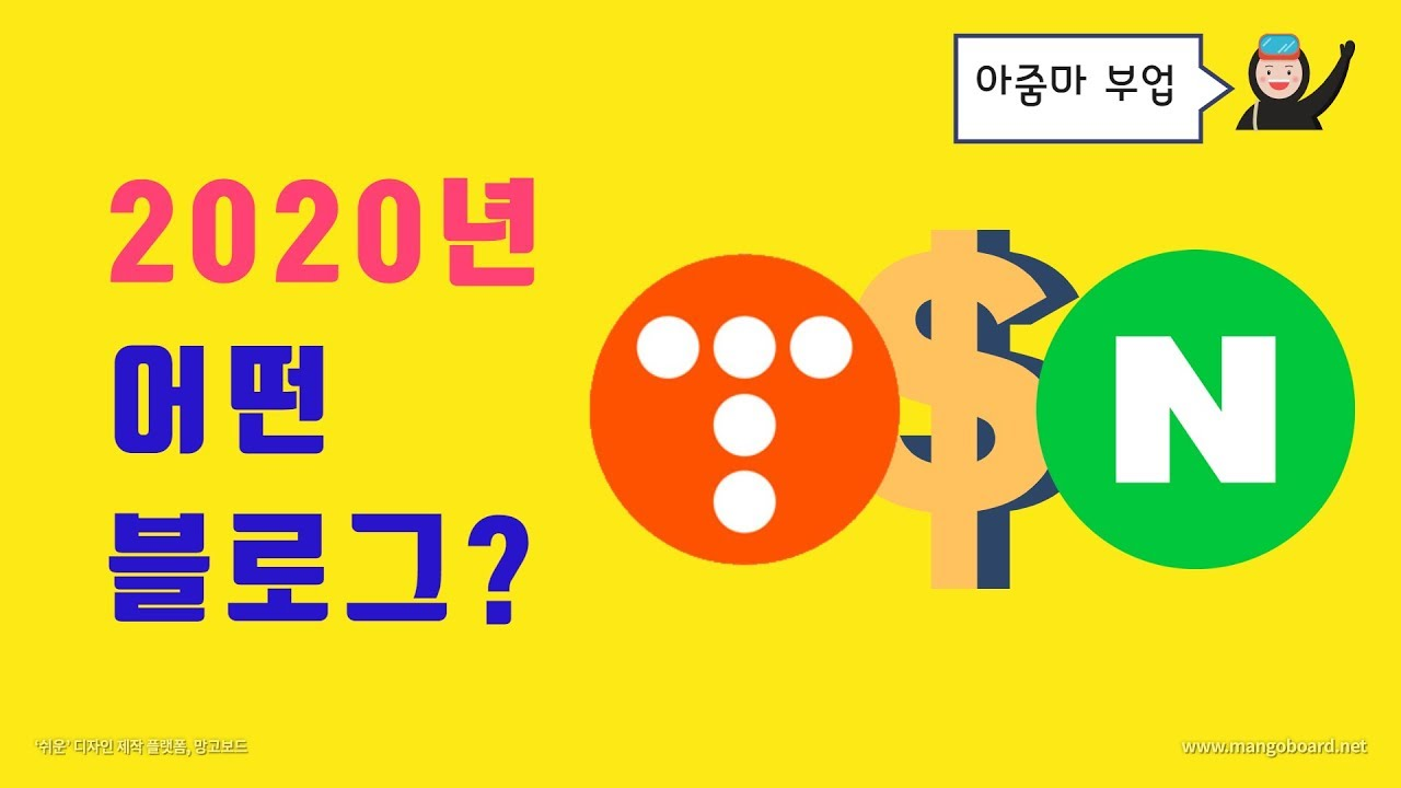 네이버 블로그 vs 티스토리 2020년에는?
