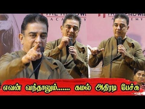 ..     - Kamal Haasan Shocking Speech   abdul kalam birthday