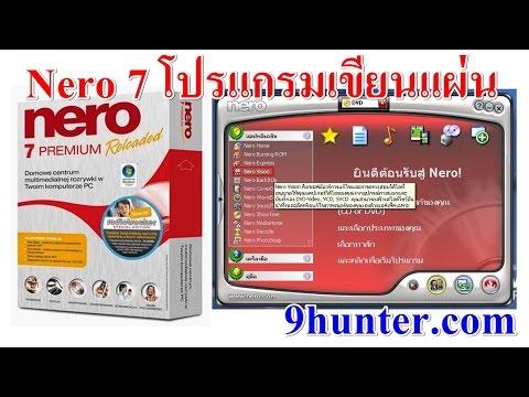 Nero 7 Full ดาวน์โหลดและสอนวิธีติดตั้งโปรแกรม (Installation Review)