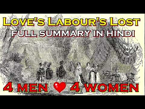 Love's Labour's Lost In Hindi Full Summary - Shakespeare