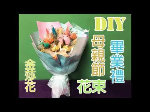手作篇//💐DIY金莎乾花束/母親節畢業禮手作花束/如果將金莎製作花束?🌹