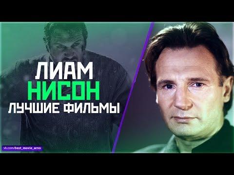 'ЛИАМ НИСОН' Топ