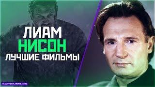 """""""ЛИАМ НИСОН"""" Топ Лучших Фильмов"""