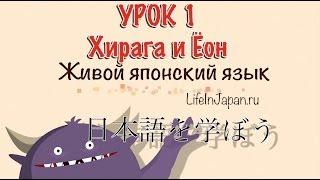 Живой японский язык. Урок 1. Хирагана и Ёон. Промо