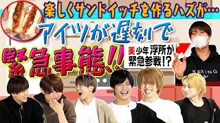 7 MEN 侍【美 少年の浮所参戦】誰かが遅刻で…緊急事態!?