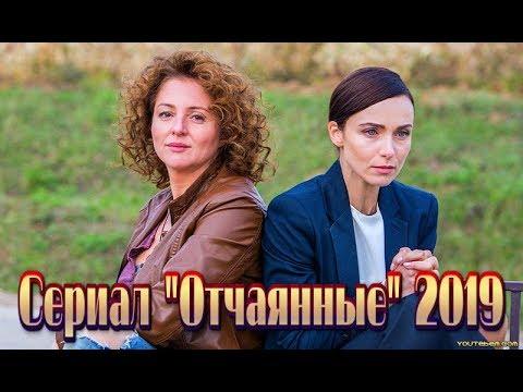 Сериал «Отчаянные» (2019) смотреть криминальный фильм на Первом канале 1 Трейлер-анонс