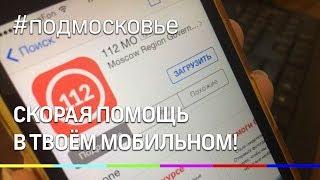 Скорая помощь - в твоём мобильном!