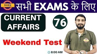 CLASS 76   सभी EXAMS के लिए   CURRENT AFFAIRS RRB NTPC /JE SSC UPSS...
